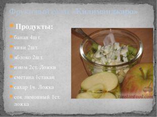 Продукты: банан4шт. киви2шт. яблоко2шт. изюм2ст. Ложки сметана1стакан са