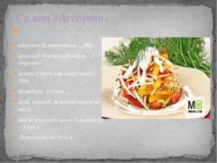 Продукты: капуста белокочанная – 300г красный болгарский перец – 2-3 стручка