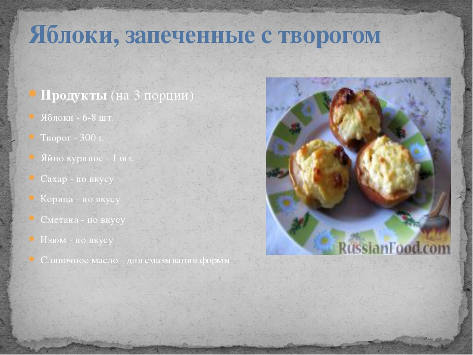 Продукты(на 3 порции) Яблоки - 6-8 шт. Творог - 300 г. Яйцо куриное - 1 шт....