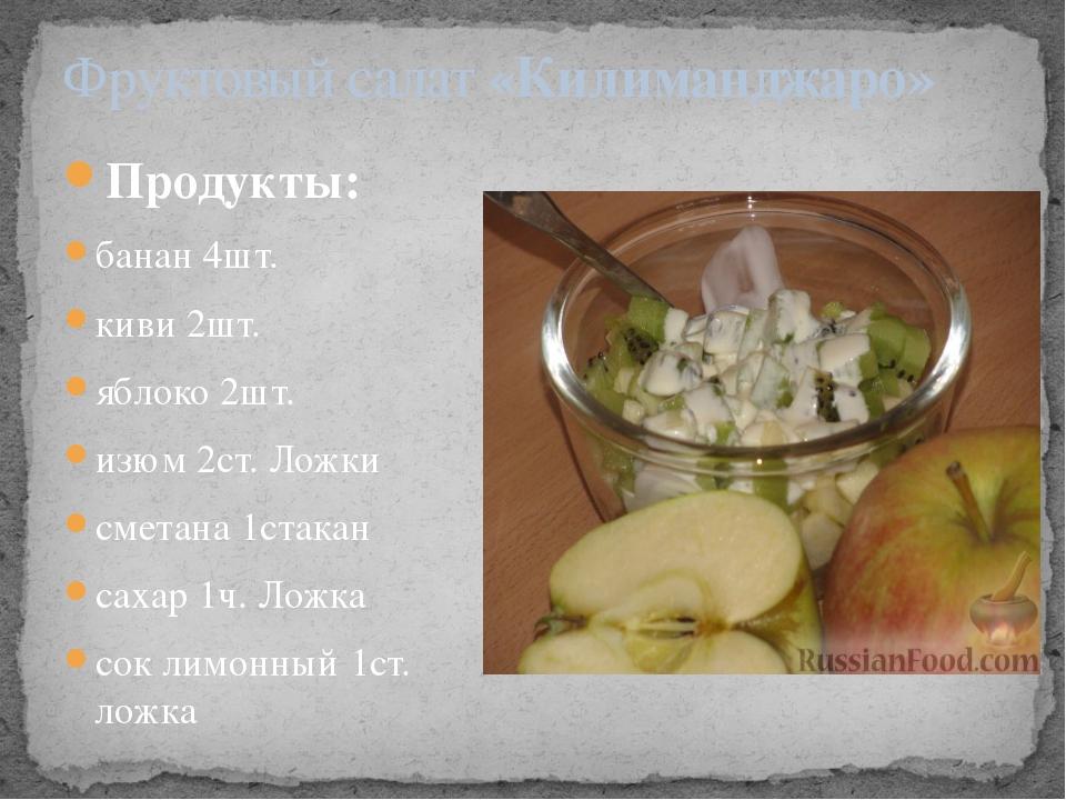 Продукты: банан4шт. киви2шт. яблоко2шт. изюм2ст. Ложки сметана1стакан са...