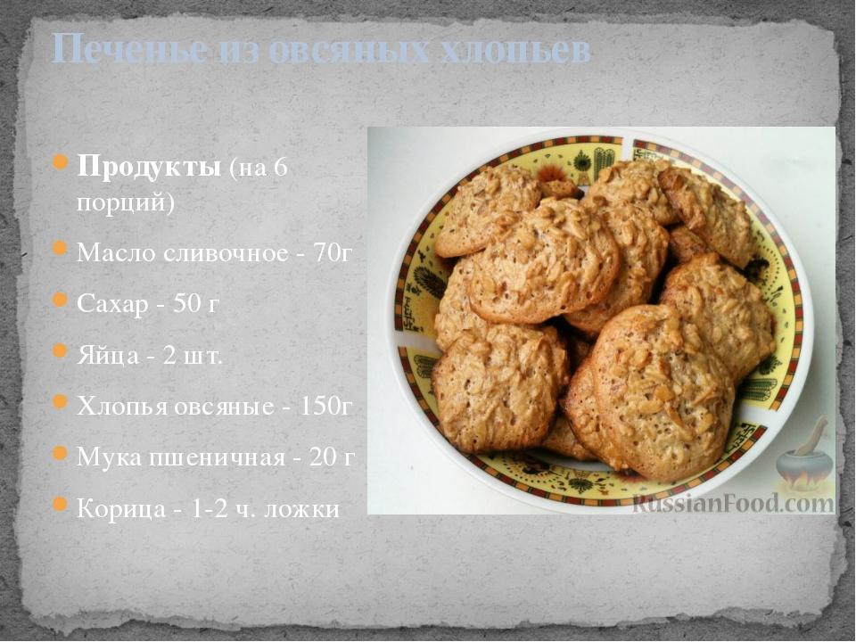 Продукты(на 6 порций) Масло сливочное - 70г Сахар - 50 г Яйца - 2 шт. Хлопья...