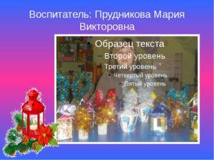 Воспитатель: Прудникова Мария Викторовна