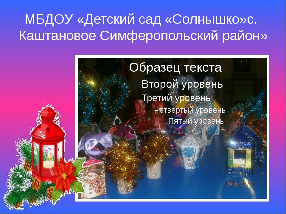 МБДОУ «Детский сад «Солнышко»с. Каштановое Симферопольский район»
