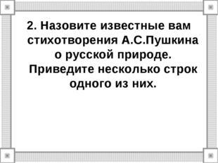 2. Назовите известные вам стихотворения А.С.Пушкина о русской природе. Привед
