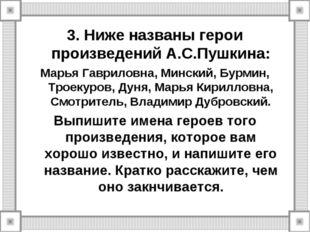 3. Ниже названы герои произведений А.С.Пушкина: Марья Гавриловна, Минский, Бу