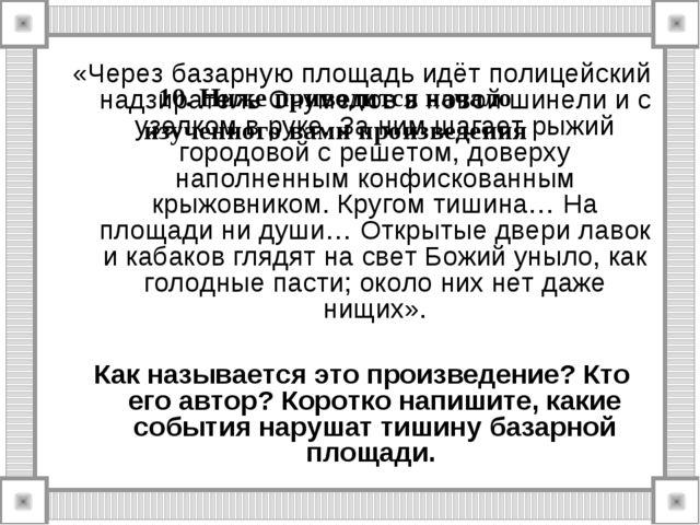 «Через базарную площадь идёт полицейский надзиратель Очумелов в новой шинели...