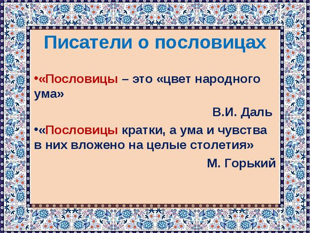 Писатели о пословицах «Пословицы – это «цвет народного ума» В.И. Даль «Послов...