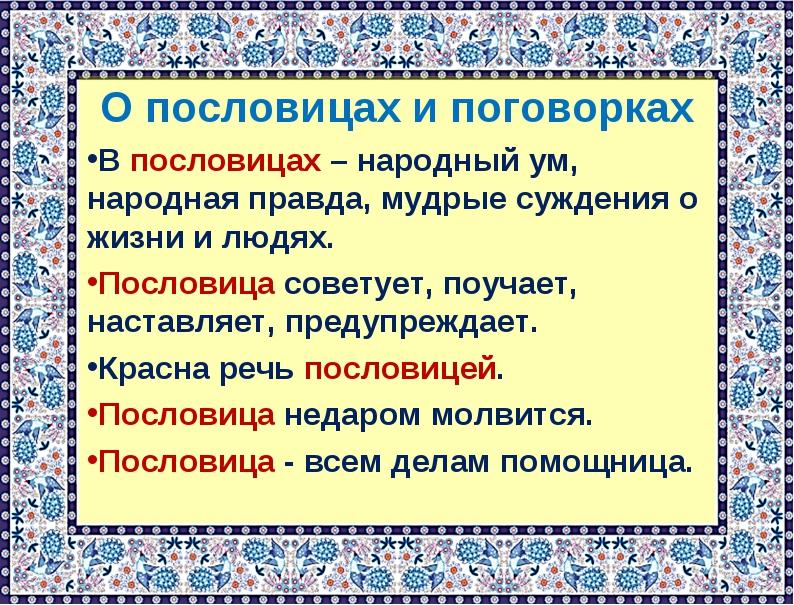 О пословицах и поговорках В пословицах – народный ум, народная правда, мудрые...