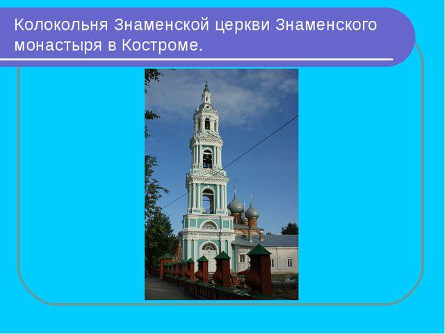 Колокольня Знаменской церкви Знаменского монастыря в Костроме.