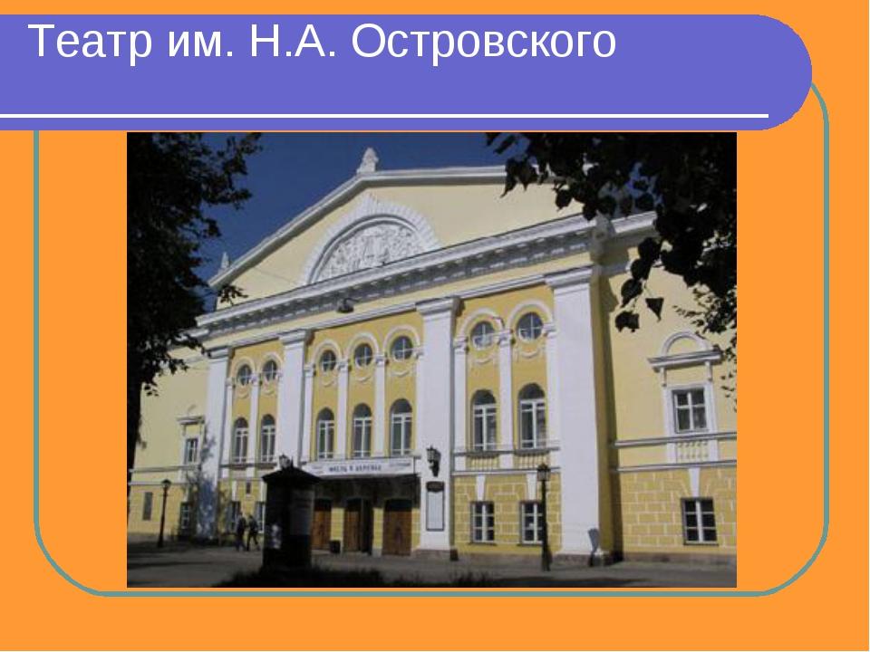 Театр им. Н.А. Островского