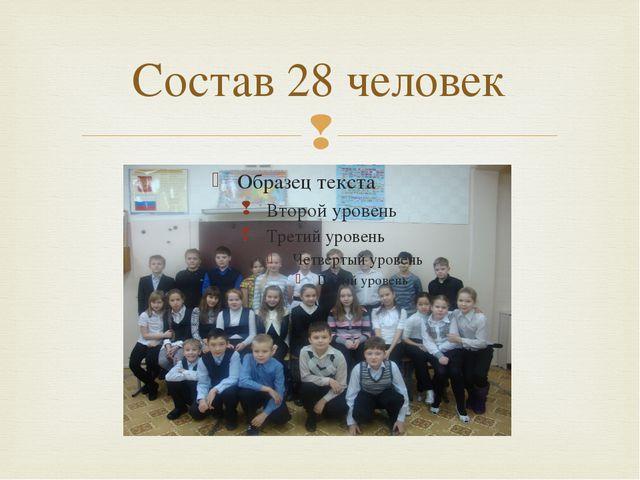 Состав 28 человек 