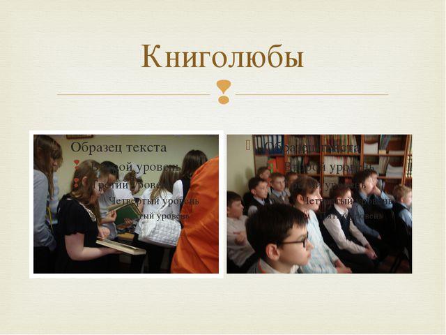 Книголюбы 