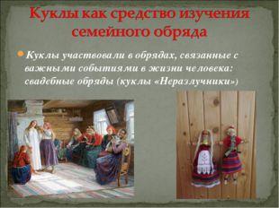 Куклы участвовали в обрядах, связанные с важными событиями в жизни человека: