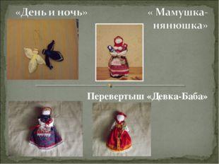 Перевертыш «Девка-Баба»