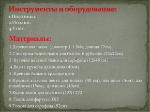 Материалы: 1.Деревянная палка (диаметр 1-1,5см, длинна 22см) 2.2 лоскутка бел