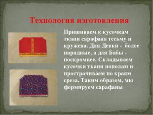 Пришиваем к кусочкам ткани сарафана тесьму и кружева. Для Девки - более наряд