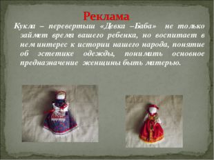 Кукла – перевертыш «Девка –Баба» не только займет время вашего ребенка, но во