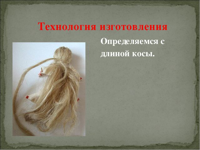 Определяемся с длиной косы. Технология изготовления