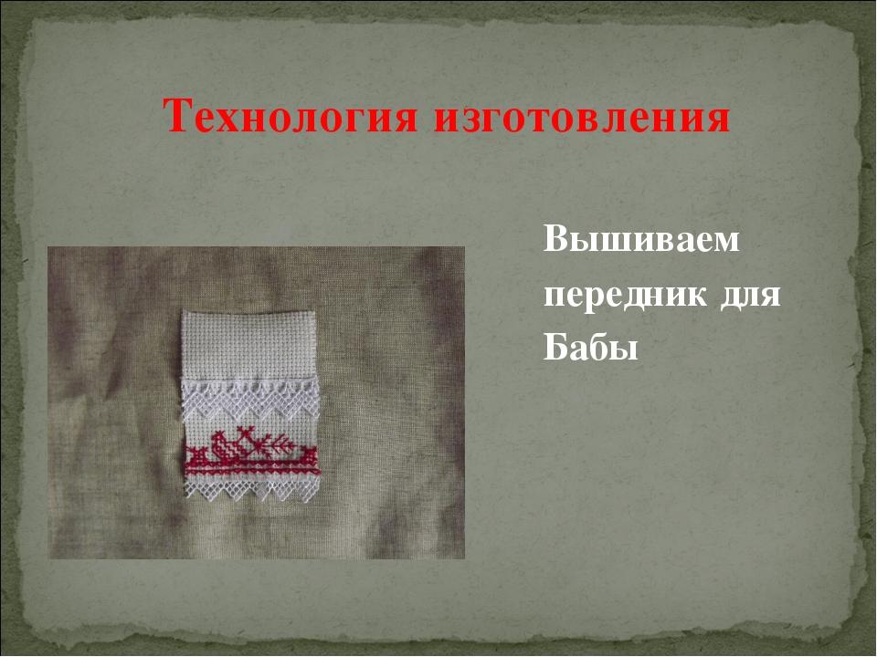 Вышиваем передник для Бабы Технология изготовления