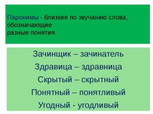 Паронимы - близкие по звучанию слова, обозначающие разные понятия. Зачинщик