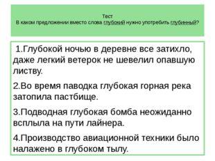 Тест В каком предложении вместо слова глубокий нужно употребить глубинный? 1