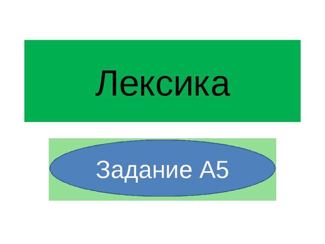 Лексика Задание А2 Задание А5