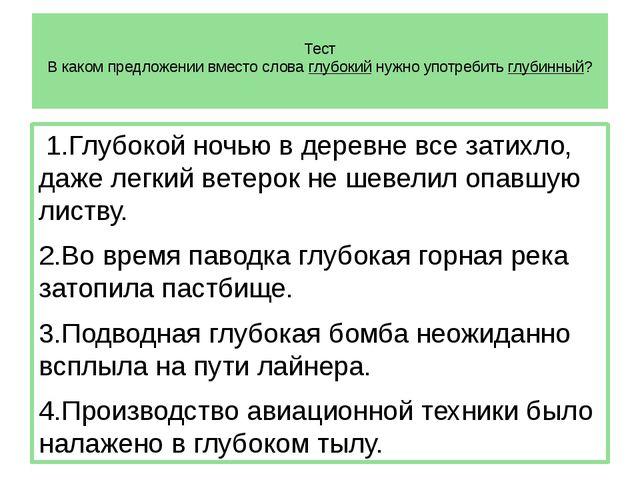 Тест В каком предложении вместо слова глубокий нужно употребить глубинный? 1...