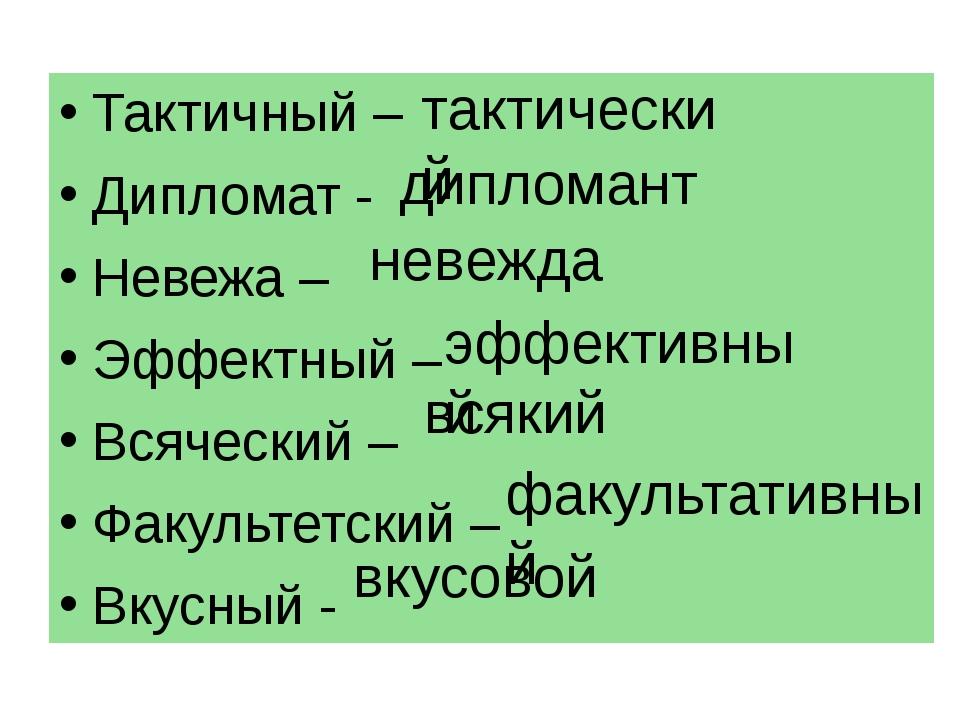 Тактичный – Дипломат - Невежа – Эффектный – Всяческий – Факультетский – Вкусн...