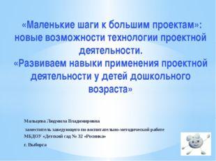 Мальцева Людмила Владимировна заместитель заведующего по воспитательно-методи