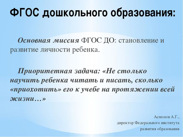 ФГОС дошкольного образования: Основная миссия ФГОС ДО: становление и развити...