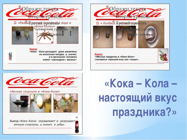 «Кока – Кола – настоящий вкус праздника?»