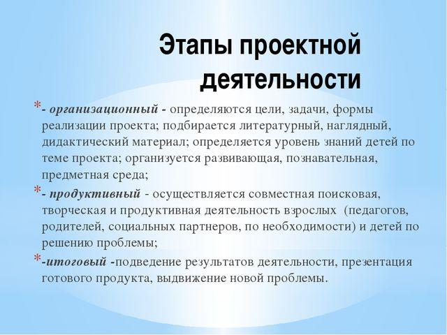 Этапы проектной деятельности - организационный - определяются цели, задачи, ф...