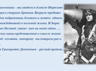 «Мальчишки - мы увидели в Алексее Мересьеве своих отцов и старших братьев. В