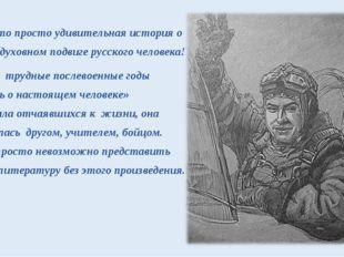 Это просто удивительная история о великом духовном подвиге русского человека