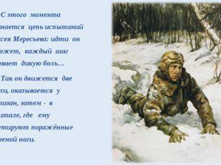 С этого момента начинается цепь испытаний Алексея Мересьева: идти он не мож