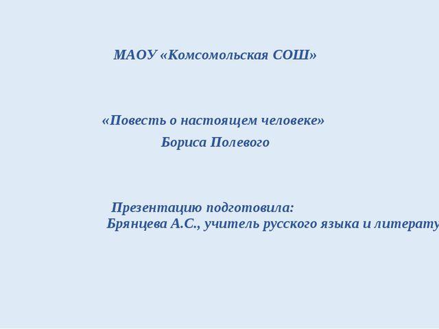 МАОУ «Комсомольская СОШ» «Повесть о настоящем человеке» Бориса Полевого...