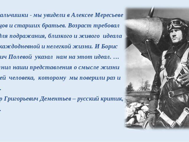 «Мальчишки - мы увидели в Алексее Мересьеве своих отцов и старших братьев. В...