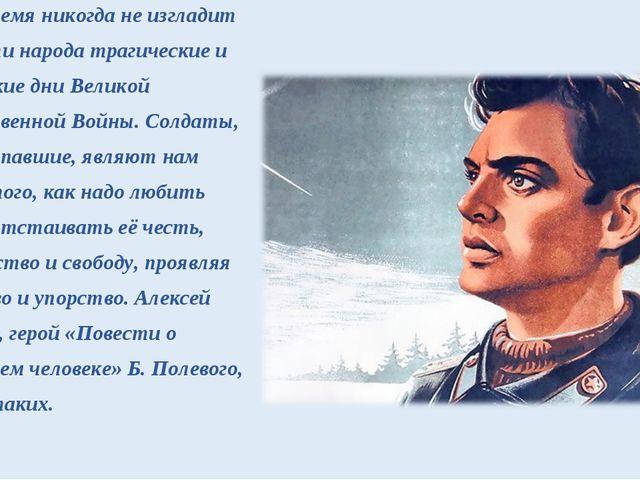 Время никогда не изгладит из памяти народа трагические и героические дни В...