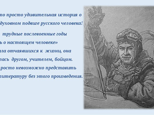 Это просто удивительная история о великом духовном подвиге русского человека...