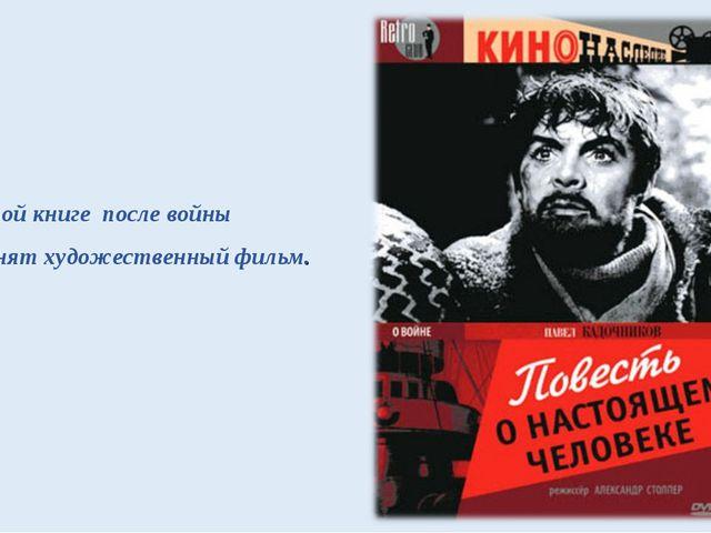 По этой книге после войны был снят художественный фильм.