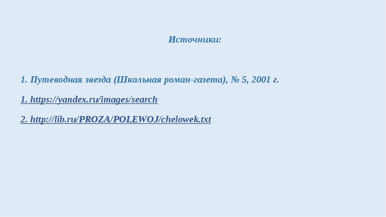 Источники: 1. Путеводная звезда (Школьная роман-газета), № 5, 2001 г. 1. htt...