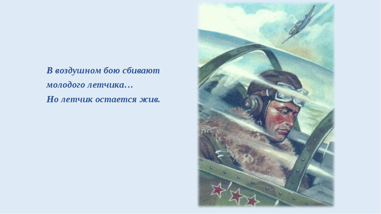 В воздушном бою сбивают молодого летчика… Но летчик остается жив.