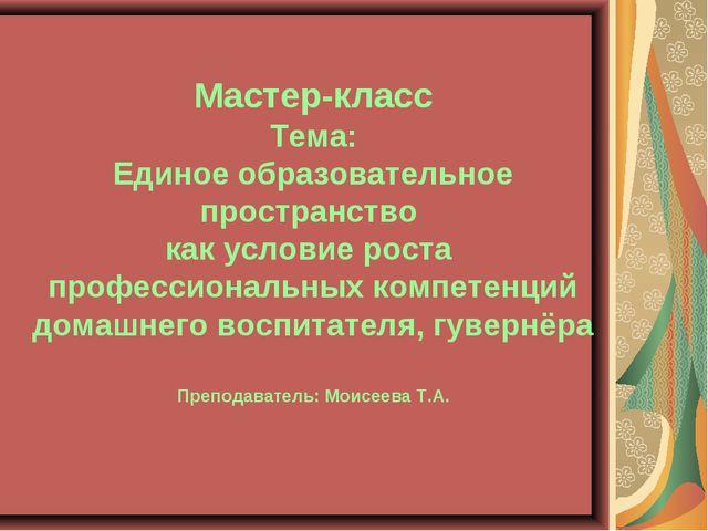 Мастер-класс Тема: Единое образовательное пространство как условие роста проф...
