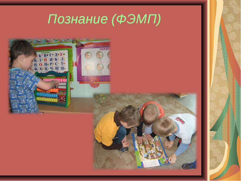 Познание (ФЭМП)