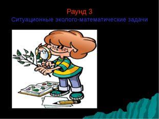 Раунд 3 Ситуационные эколого-математические задачи
