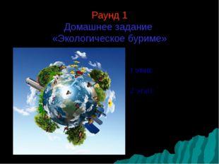 Раунд 1 Домашнее задание «Экологическое буриме» 1 этап: Приветствие команд 2
