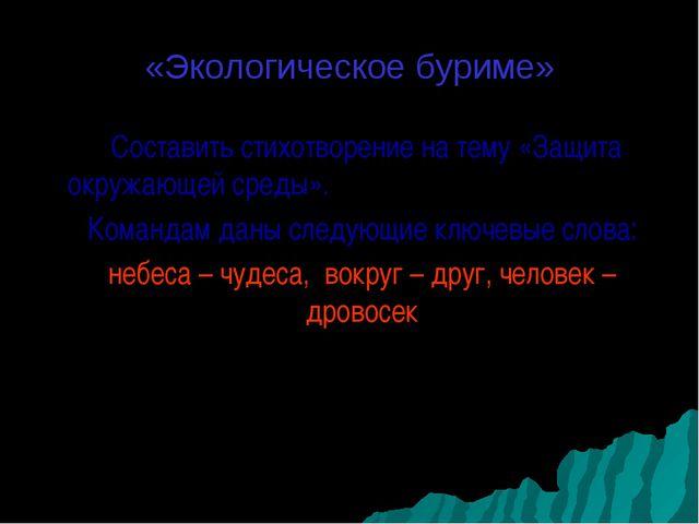 «Экологическое буриме» Составить стихотворение на тему «Защита окружающей с...