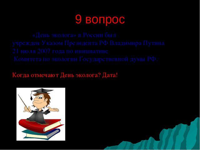 9 вопрос  «День эколога» в России был учрежден Указом Президента РФ Владими...