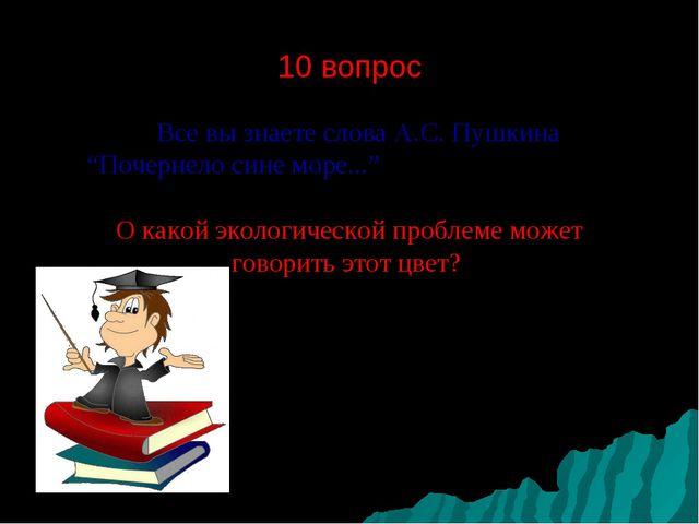 "10 вопрос Все вы знаете слова А.С. Пушкина ""Почернело сине море..."" О какой..."