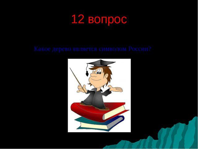 12 вопрос  Какое дерево является символом России?